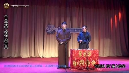 2014-3-23 《日本戏》徐强 梁洪昊