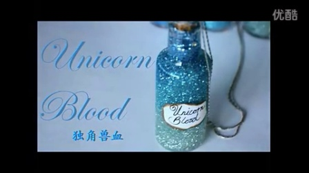 哈利波特魔药挂坠-独角兽血(Unicorn Blood)
