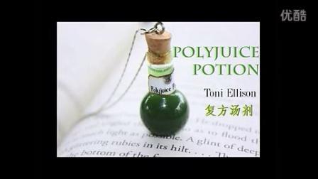哈利波特魔药挂坠-复方汤剂(Polyjuice Potion)