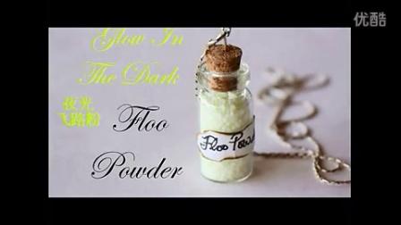 哈利波特魔药挂坠-飞路粉(Floo Powder)