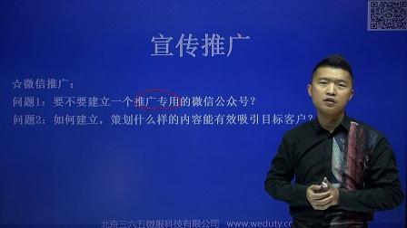 微信营销师八大步骤-宣传推广2
