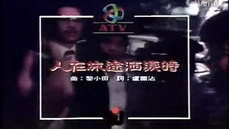 喇叭&筱诗楣 合唱《人在旅途洒泪时》