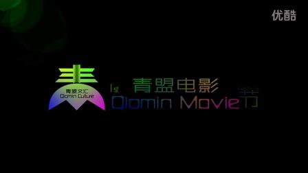 青盟电影节 风语幻影