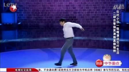 东方卫视《笑傲江湖》农村小伙口技模仿古筝以假乱真
