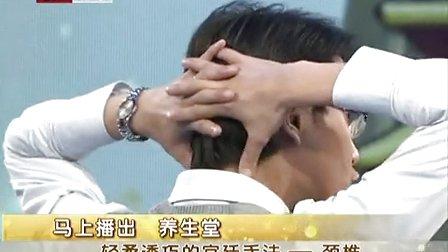【中医推拿按摩视频 保健按摩教程】轻柔透巧的宫廷手法01 颈椎