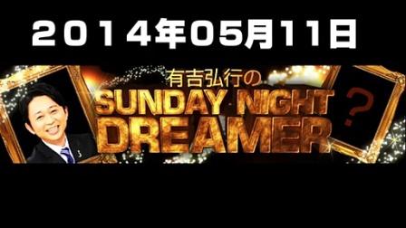 有吉弘行のSUNDAY NIGHT DREAMER 2014.05.11