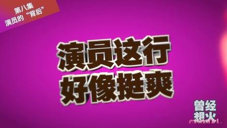 《曾经想火》08集 预告片