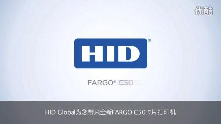 FARGO® C50 证卡打印机
