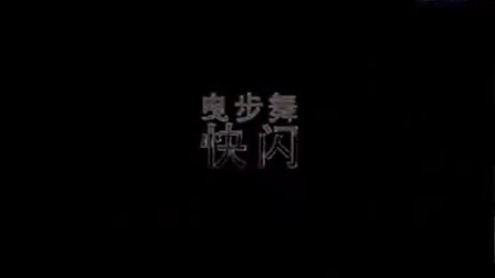 【何颜轩 推荐上传】鬼步舞快闪惊现闹市区 潮流旋风席卷全中国_高清