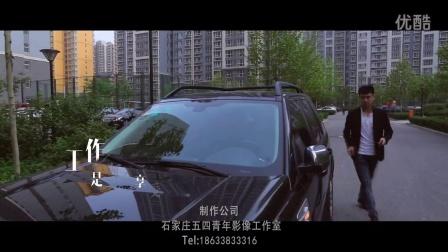 石家庄五四青年影像工作室春洋车品广告篇