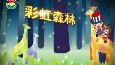幼儿园早操律动活泼大中小班体能操彩虹森林