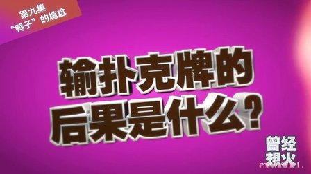 《曾经想火》09集 预告片