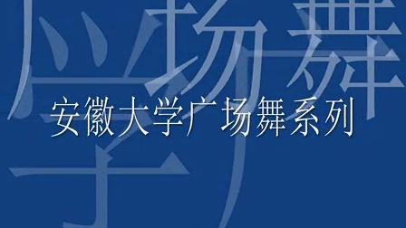 万胖子第四季——万胖子广场舞系列贰(安徽大学服装组荣誉出品)