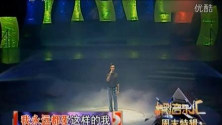 张国荣演唱《我》