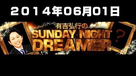有吉弘行のSUNDAY NIGHT DREAMER 2014.06.01