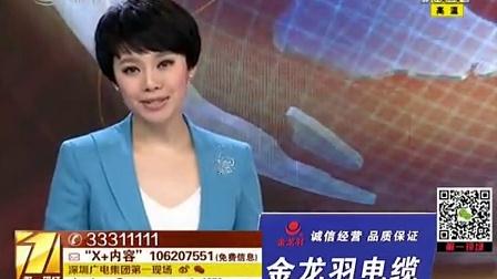 【深圳控制吸烟协会】第一现场-明天无烟日 卫计委呼吁提高烟草税