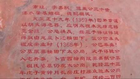 溧水二〇一四年清明祭祖暨太公岗祖太婆墓修缮庆典1
