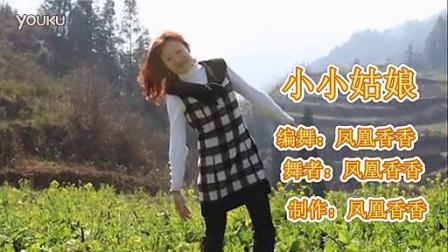 2013年凤凰香香广场舞—小小姑娘.(正背面演示)(原创)_标清
