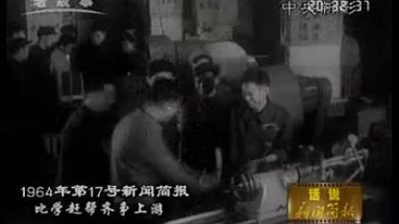 纪录片.1964年《新闻简报1964年17号:比学赶帮齐争上游》(中央新闻纪录电影制片厂出品)