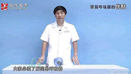 【银成医考】28简易呼吸器的使用