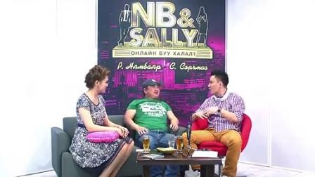 NB & SALLY with Freezone Beke