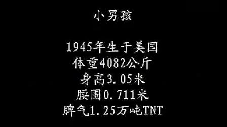 原子弹爆炸日本美女气化_标清
