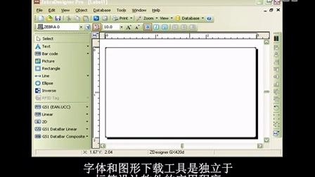ZebraDesigner Pro 软件操作指南—  将图形下载到打印机