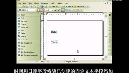 ZebraDesigner Pro 软件操作指南— 创建时间和日期字段
