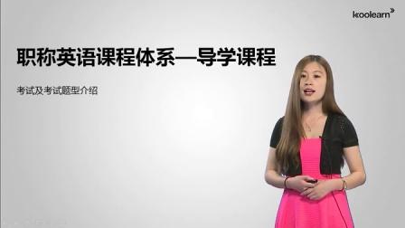 2015年职称英语新东方如何复习-必备课程