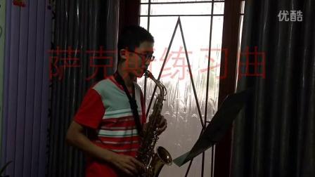 学生展示:萨克斯八级练习曲.