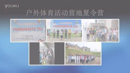 2014全国青少年夏令营