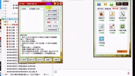 菜花百宝箱 - 子频道字幕工具使用教程