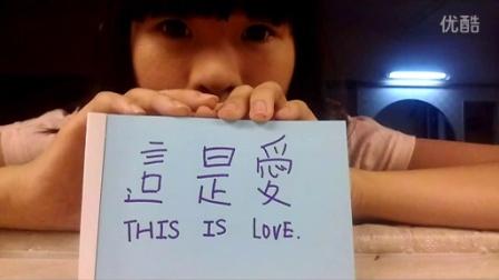 11 这是爱