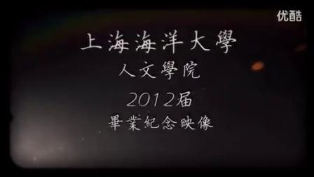 2012届海大人文毕业视频2