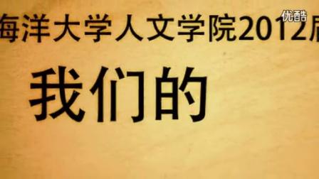 2012届海大人文毕业视频1