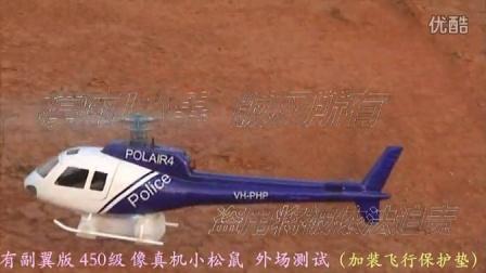 450级像真机AS350小松鼠(警察蓝涂装) 有副翼版  外场飞行---模痴J小毛