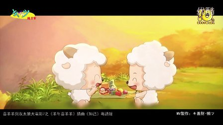 知己粤语版(喜羊羊与灰太狼之羊年喜羊羊完整版MV)