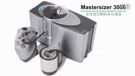 Mastersizer 3000