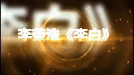 【蛋画江湖】⊹⊱ 毒药安安领衔YY众星献唱:李白  。吊炸天神曲搜罗达人