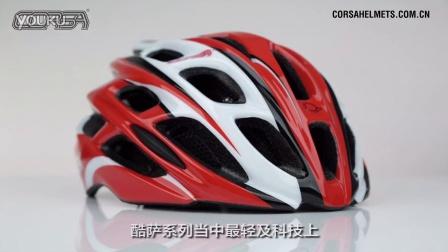 CORSA FX7 Sprinter PRO 自行车头盔