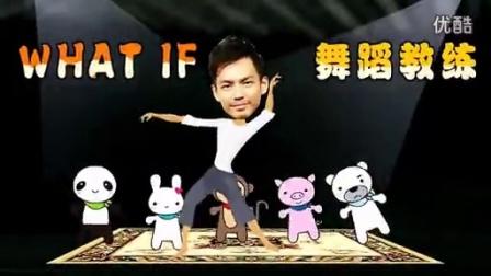 20150225 《土豆最娱乐》 what if 舞蹈教练(小哇舞蹈剪辑) - 钟汉良
