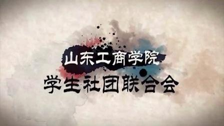 山东工商学院学生社团联合会2015宣传视频