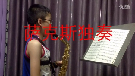 学生展示:萨克斯《瑶山情歌》
