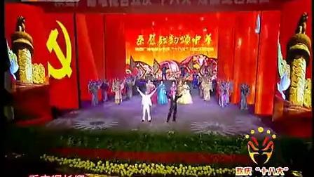 秦腔名家清唱晚会  --庆祝十八大演唱会
