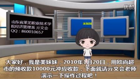 【文会教学】用友U8V10.1教学视频(第50讲)-预收冲应收