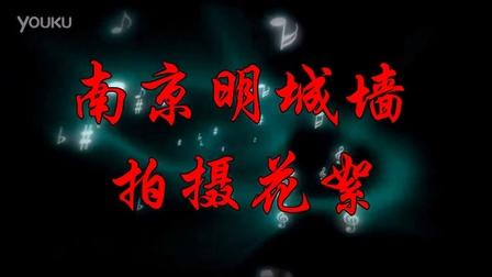 南京明城墙拍摄花絮