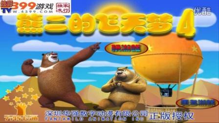 熊二的飞天梦