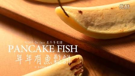 差不多食谱:年年有鱼松饼 Pancake Fish