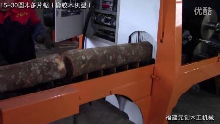 15-30圆木多片锯(橡胶木机型)