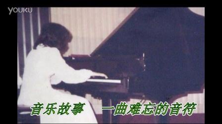 音乐故事 一曲难忘的音符 陈婉蕊演奏肖邦夜曲  国儒陈子编辑制作